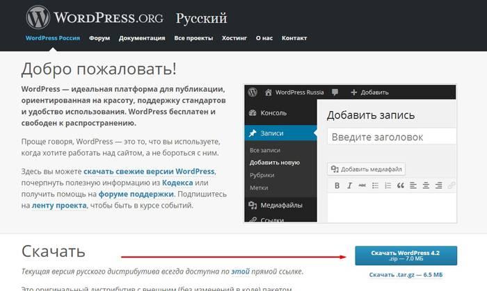 Веб-разработка: Скачиваем дистрибутив