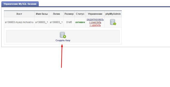 Веб-разработка: Создаем базу данных