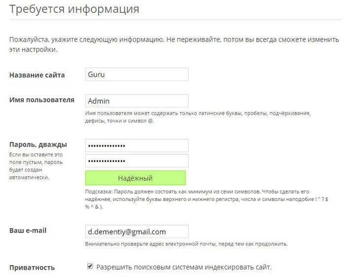 Веб-разработка: Устанавливаем WordPress