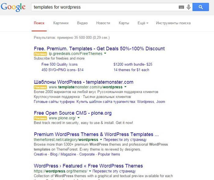 Веб-разработка: Google знает, где лежат темы для WordPress