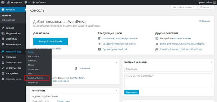 Веб-разработка: Выбираем меню установки темы