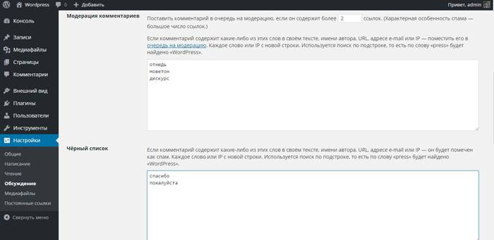 Веб-разработка: Выбираем настройки комментирования