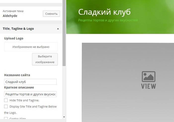 Веб-разработка: Указываем название и загружаем логотип