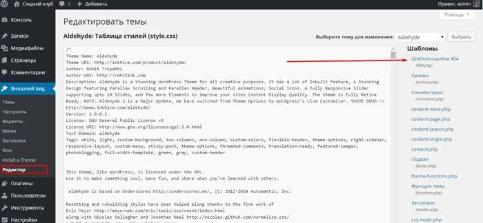 Веб-разработка: Выбираем файл для редактирования
