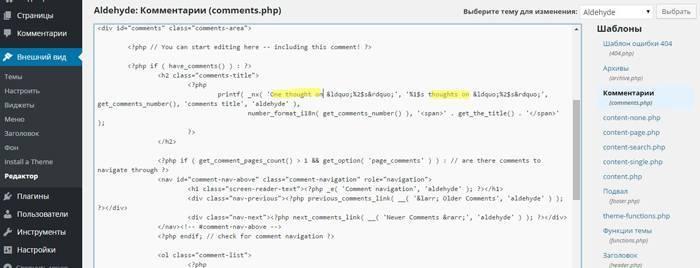 Веб-разработка: Английский текст нужно заменить