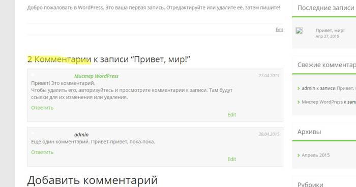 Веб-разработка: Как-то не по-русски