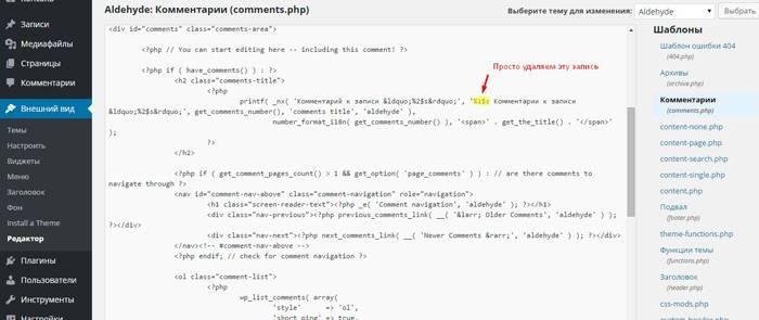 Удаляем кусок кода, отвечающий за отображение количества комментариев