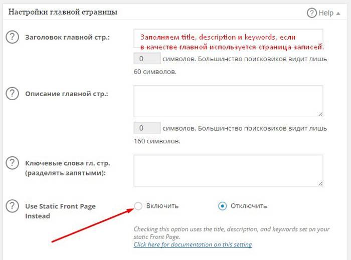 Веб-разработка: Настраиваем мета-данные главной страницы