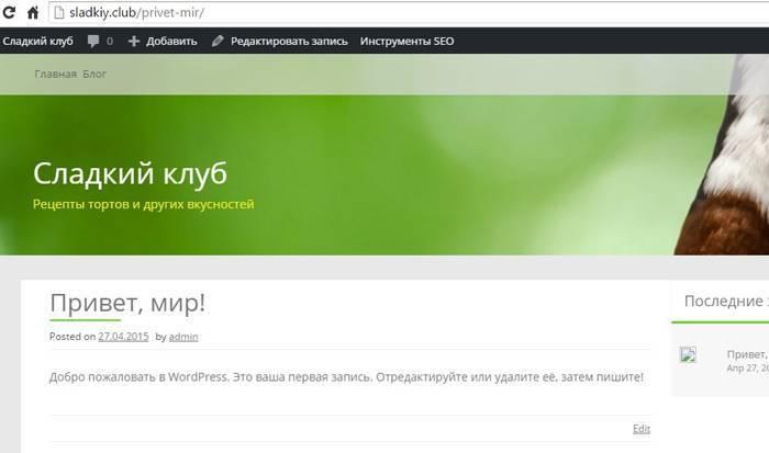 Веб-разработка: Privet, mir