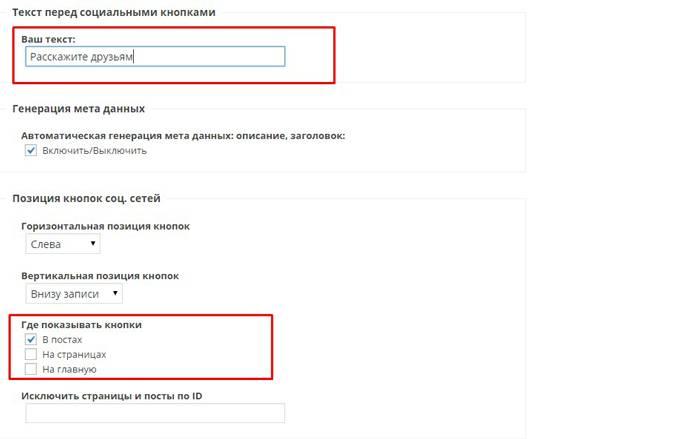 Веб-разработка: Кнопки шеринга нужны на страницах записей