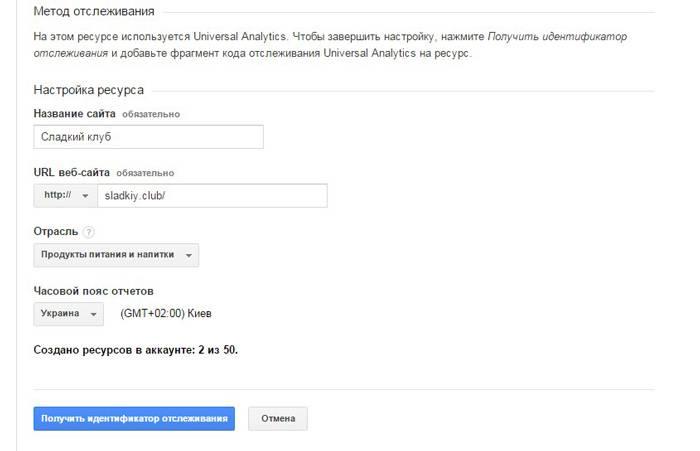 Веб-разработка: Указываем регистрационные данные