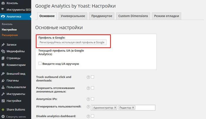 Веб-разработка: Регистрируемся с помощью профиля Google