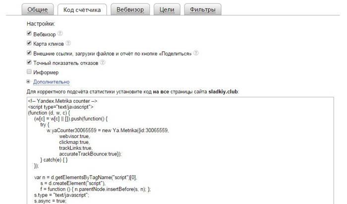 Веб-разработка: Получаем код