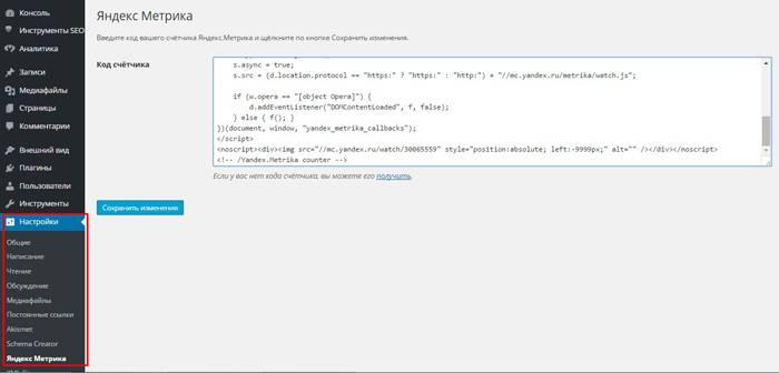 Веб-разработка: Устанавливаем код