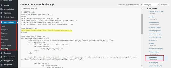 Веб-разработка: Вставляем код верификации