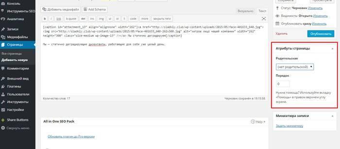 Веб-разработка: Указываем атрибуты страницы