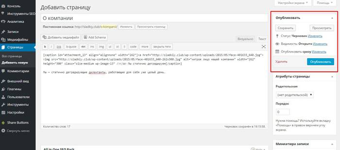 Веб-разработка: Просматриваем и публикуем страницу