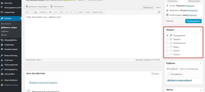 Веб-разработка: Выбирайте подходящий формат поста