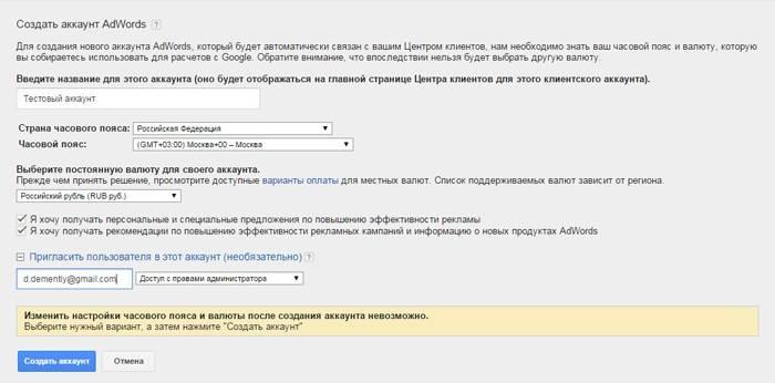 Указываем параметры аккаунта