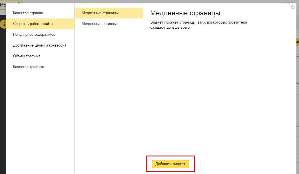 Как использовать новую «Яндекс.Метрику»: подробное руководство для начинающих
