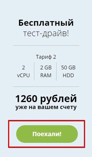 Пример с сайта хостинг-провайдера