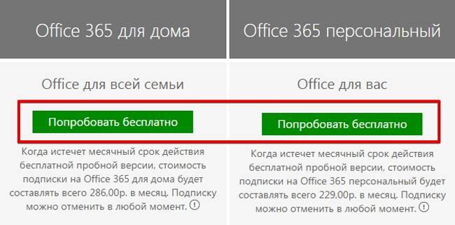 Призыв к действию на сайте Microsoft Office