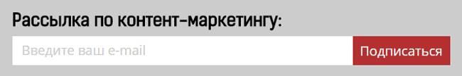 Форма подписки без указания числа подписчиков на нашем сайте