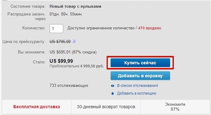 На Ebay можно покупать без регистрации с помощью кнопки «Купить сейчас»
