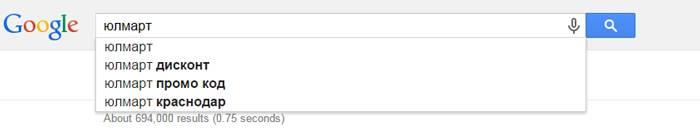 Запрос «юлмарт промо код» стоит на третьем месте в автоматических подсказках Google. Представляете, сколько пользователей ушли в поисках промо-кода, но так и не вернулись?