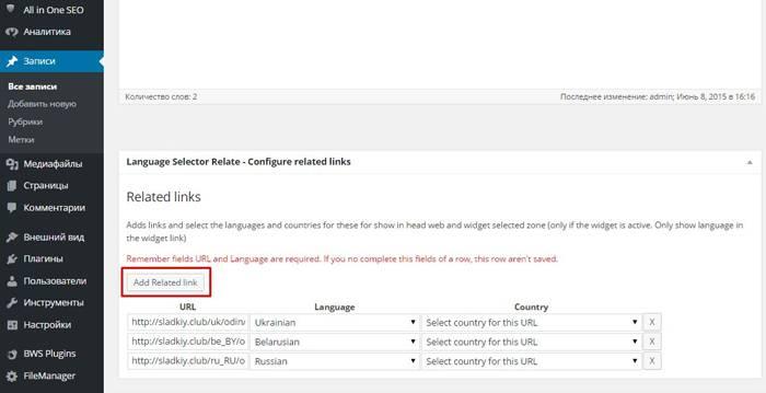 Веб-разработка: Добавляем атрибуты hreflang с помощью плагина Language Selector Related