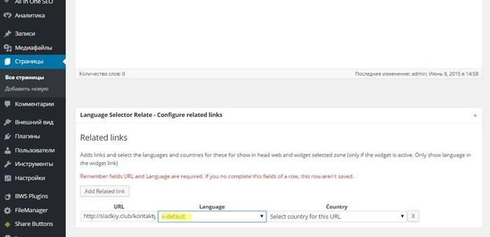 Веб-разработка: Указываем значение атрибута hreflang x-default