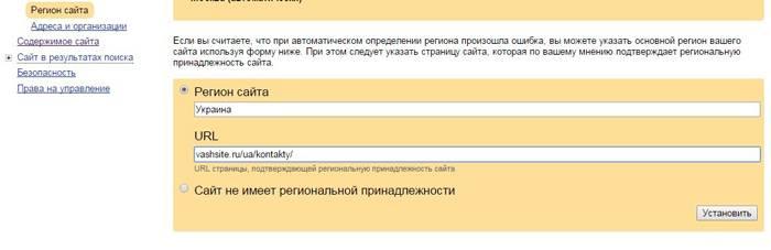 Веб-разработка: Указываем регион сайта вручную