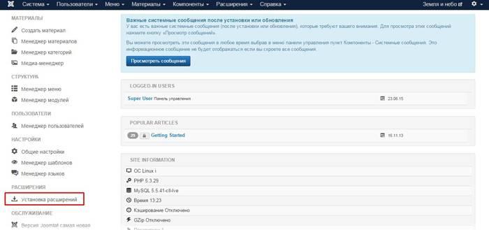 Веб-разработка: Входим в меню установки расширений