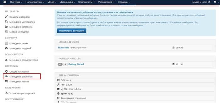 Веб-разработка: Входим в менеджер шаблонов