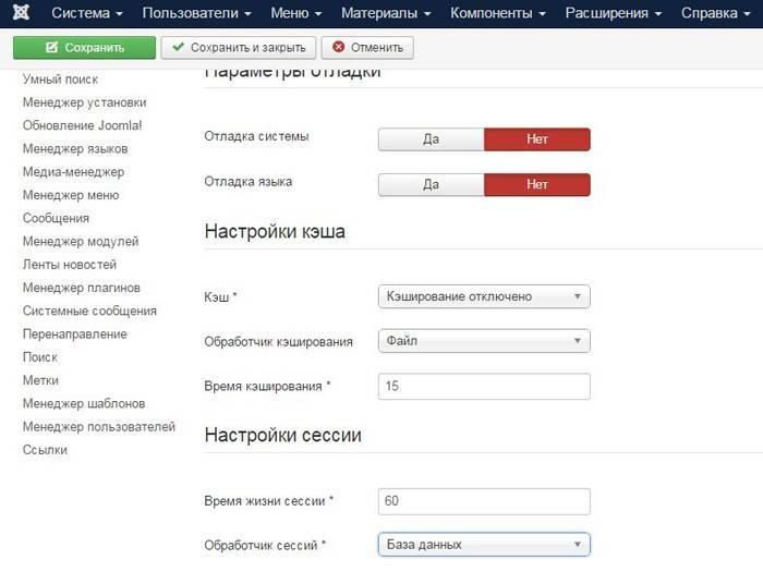 Веб-разработка: Настраиваем параметры системы