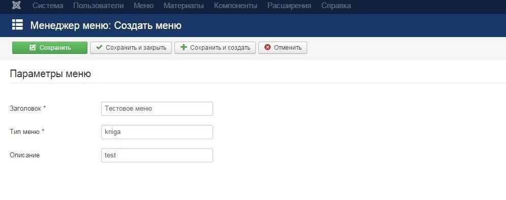 Как создать веб меню