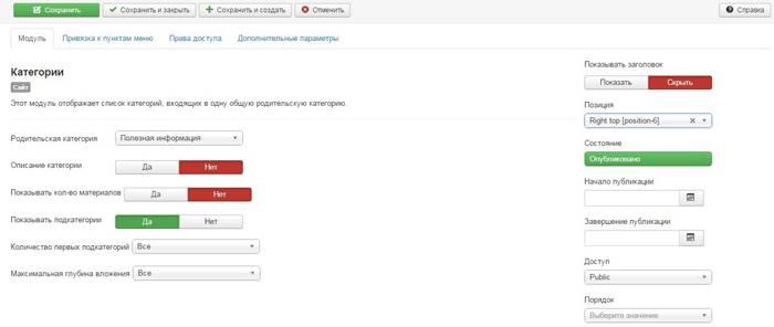 Веб-разработка: Создаем модуль отображения категорий
