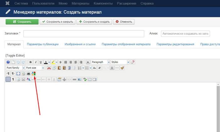 Веб-разработка: Кнопка J4Schema.org доступна в режиме создания и редактирования материалов