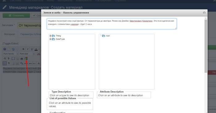 Веб-разработка: Открываем редактор микроразметки