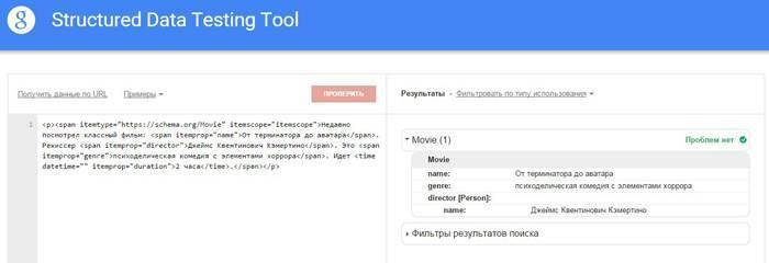Веб-разработка: Валидатор Google не имеет вопросов к разметке