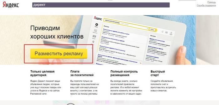 Пошаговое руководство по «Яндекс.Директ» для новичков