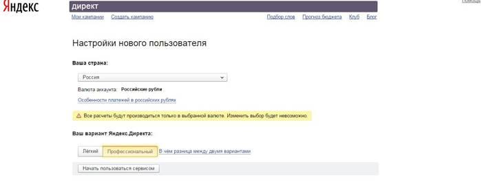 Яндекс директ пошагово