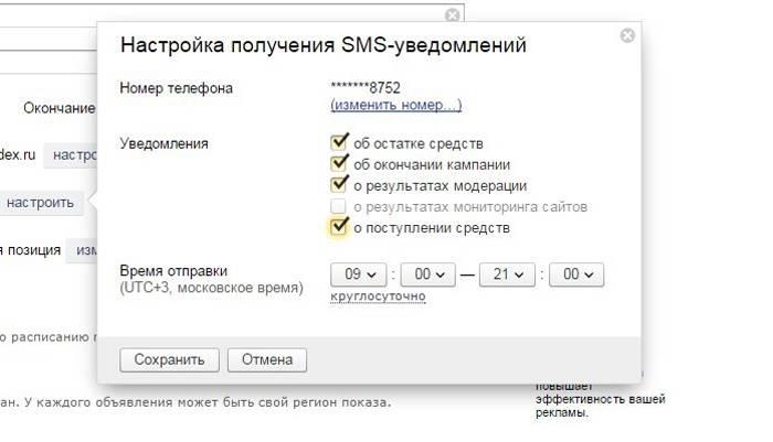 Настраиваем SMS-уведомления