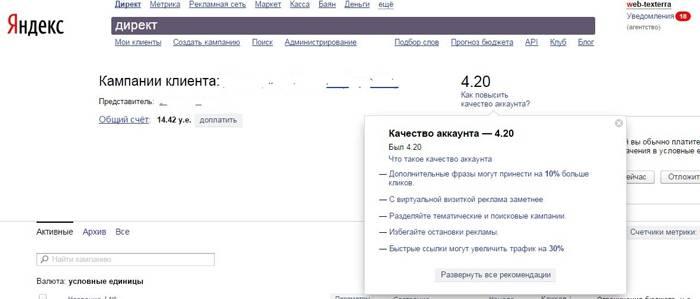 Как Дать Рекламу В Яндекс Директ Пошаговая Инструкция - фото 8