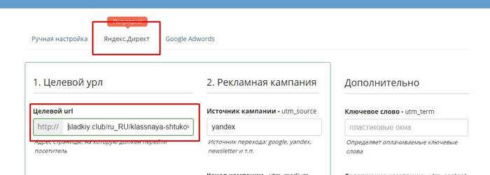 Указываем параметры URL