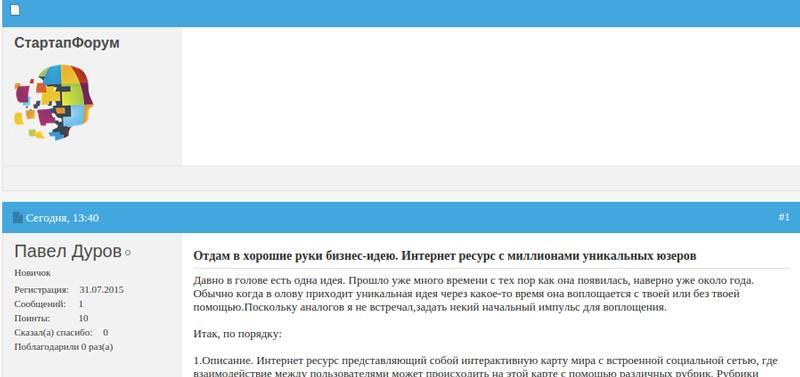 А Telegram не отдадите в хорошие руки? Обсуждение на Startupforum.ru