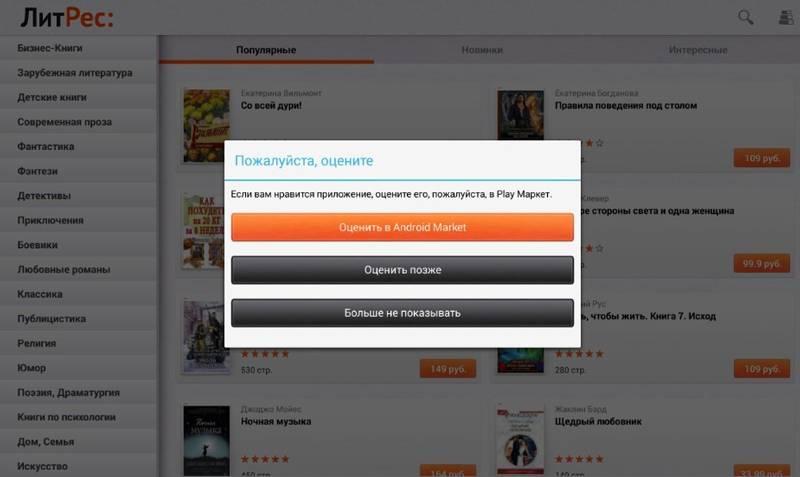 Litres показывает это уведомление при каждом запуске приложения