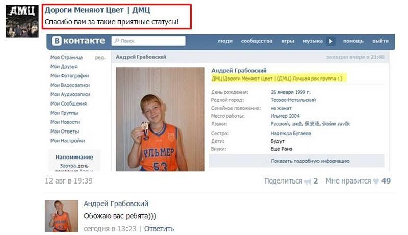 Статусы В Контакте Знакомства