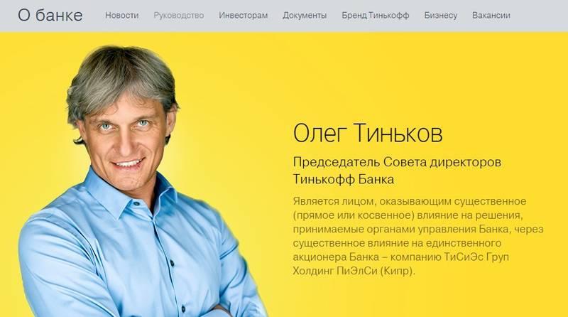 Публичный эксперт и селебрити в одном лице: Олег Тиньков использует личную харизму для развития бизнеса