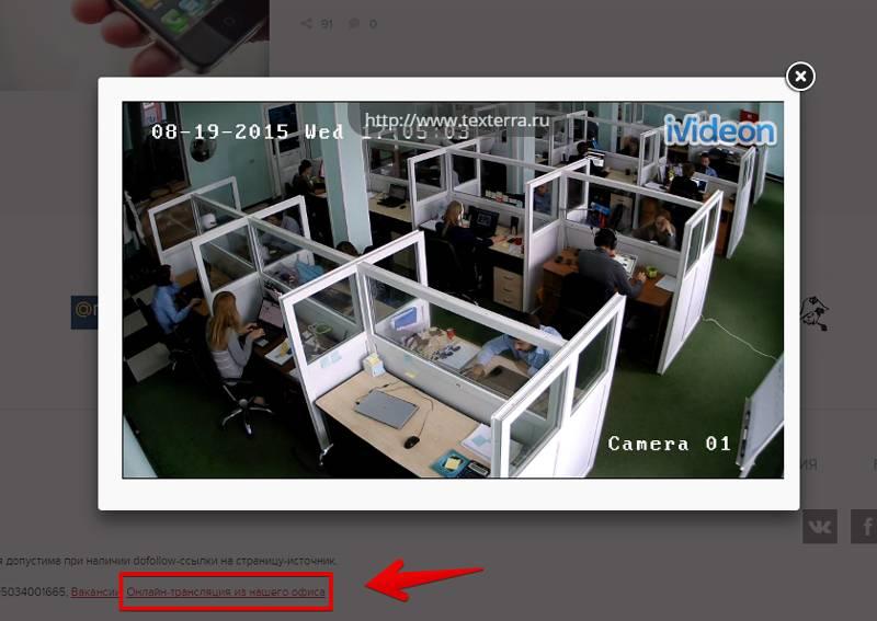 Кстати, вы можете в любой момент виртуально заглянуть в офис «Текстерры»